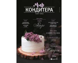 """журнал """"Мир кондитера"""""""