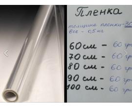 пленка упаковочная, 0,5 кг, 30 мк, 100 см