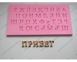 розовый алфавит, 1,1 см высота