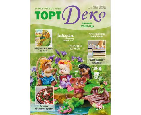 Журнал ТортДеко ноябрь 2017 №4 (32)
