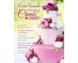 Журнал CremeСake Елена Игонова Лето 2018
