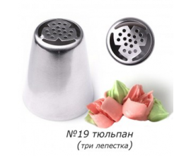 насадка тюльпан№19 три лепестка, 3,5 см