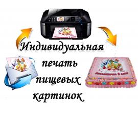 """печать на бумаге """"сахарная"""""""