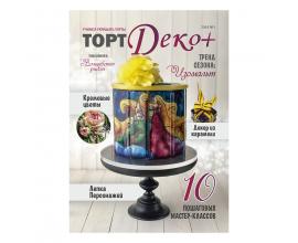 Журнал ТортДеко январь 2019 №1