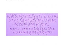 молд прописной алфавит