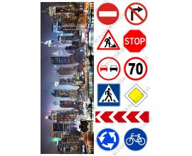 вафельная картинка город+знаки