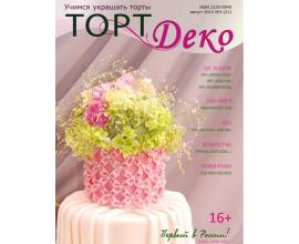 """Журнал """"Торт-Деко"""""""