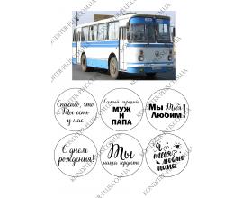 вафельная картинка поздравления и автобус