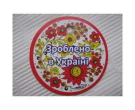 бирка Зроблено в Украіні красный круг, 10 шт