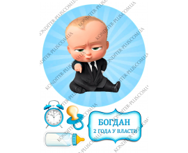 вафельная картинка босс молокосос 14