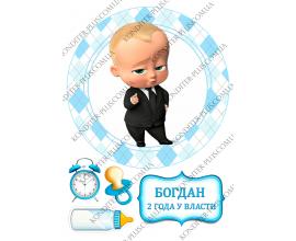 вафельная картинка босс молокосос 15