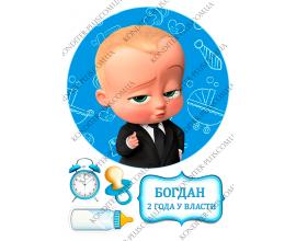 вафельная картинка босс молокосос 16