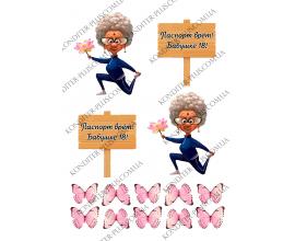 вафельная картинка паспорт врет. бабушке 18