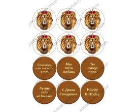 вафельная картинка лев с короной и поздравления, 6 см