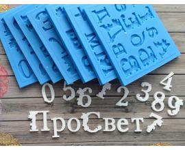 Молд с Заглавными и прописными буквами и цифрами